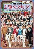 上海バンスキング[DVD]