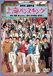 上海バンスキング(1984)