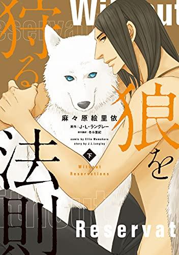 狼を狩る法則《コミック版》(下) _0