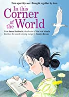 In This Corner of the World / [DVD] [Import]