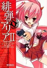 表紙: 緋弾のアリア II (MFコミックス アライブシリーズ)   こよか よしの