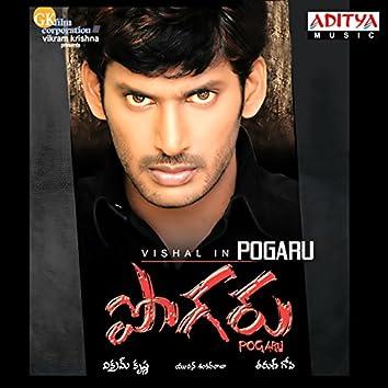 Pogaru (Original Motion Picture Soundtrack)