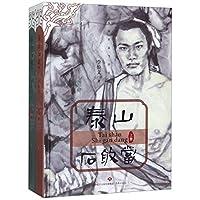 Shi Gandang of Taishan Area (2 Volumes) (Chinese Edition)