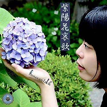 紫陽花哀歌