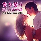 愛を誓う15の恋物語 ~バレンタイン・ベスト・R&B~