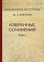 Избранные сочинения. Том 1. Государственно&#10