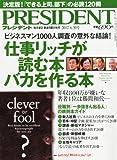 PRESIDENT (プレジデント) 2012年 4/30号 [雑誌]