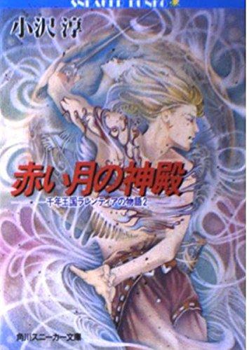 千年王国ラレンティアの物語〈2〉赤い月の神殿 (角川文庫―スニーカー文庫)の詳細を見る