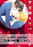 recottia selection 千葉たゆり編1 vol.3 (B's-LOVEY COMICS)