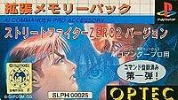 拡張メモリーパック ストZERO2 PS