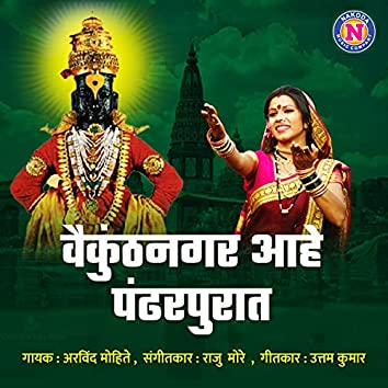 Vaikunthanagar Aahe Pandharpurat