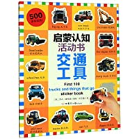 森林鱼童书·启蒙认知活动书:交通工具
