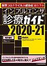 新型コロナウイルス感染症流行下の インフルエンザ診療ガイド2020-21