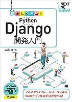 動かして学ぶ!Python Django開発入門