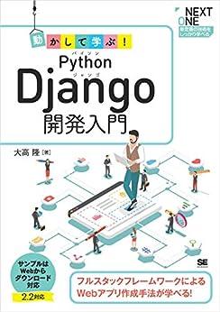 [大高 隆]の動かして学ぶ!Python Django開発入門