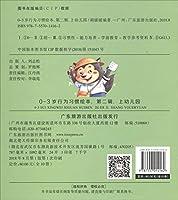 0-3岁行为习惯绘本·第二辑(有声伴读 套装共10册)