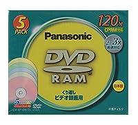 録画用(120分)DVD-RAMメディア5枚パック パナソニック LM-AF120LS5