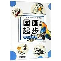 少儿美术技法训练课堂·国画起步 禽鸟动物篇