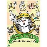 仕事猫 ポスター 猫のフリ見て・ご安全に!