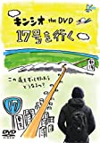 キンシオ the DVD 17号を行く ~この道をずっと行ったらどうなるの?~[DVD]