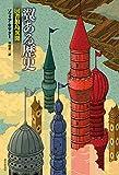 翼ある歴史 図書館島異聞 (海外文学セレクション)