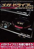 【Amazon.co.jp 限定】メガドライブパーフェクトカタログ アマゾン限定「メガドライブミニパーフェクトカタログ」付 (G-MOOK)