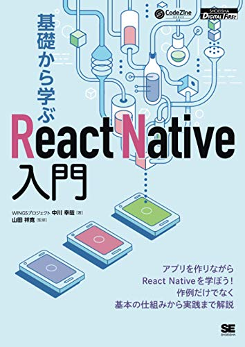 基礎から学ぶReact Native入門 (CodeZine Digital First)