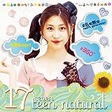 17 seventeen natural 歌詞
