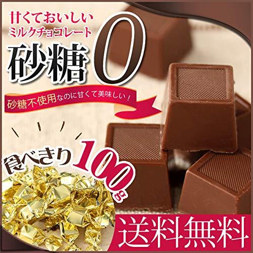 砂糖不使用なのに甘くて美味しいミルクチョコレート 100g