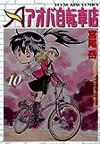 アオバ自転車店 10 (ヤングキングコミックス)