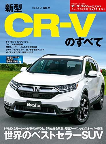 ニューモデル速報 第577弾 新型CR-Vのすべて (モーターファン別冊 ニューモデル速報)