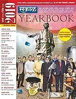 Sakal Yearbook 2019 - January 2018 to December 2018