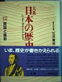 開国と維新 (大系 日本の歴史)