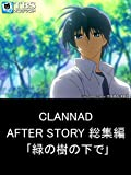 CLANNAD AFTER STORY 総集編 「緑の樹の下で」【TBSオンデマンド】