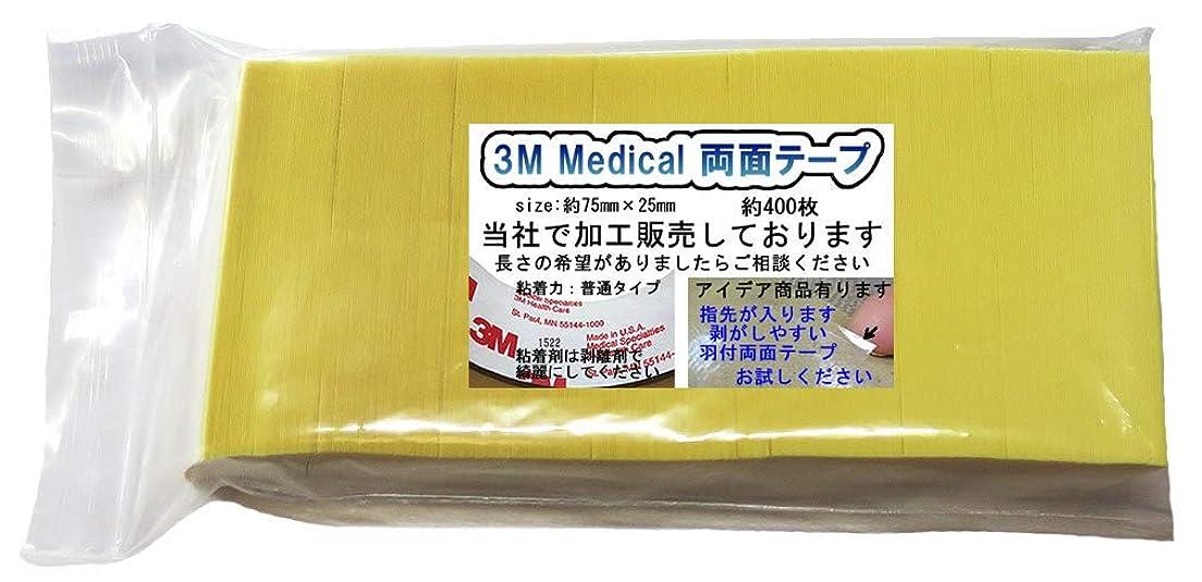 穀物ライン幹3M両面テープ約400枚