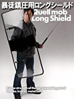 暴徒鎮圧用 ロング シールド マルチグリップ 【防護盾】【Shield】