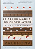 美しいチョコレート菓子の教科書
