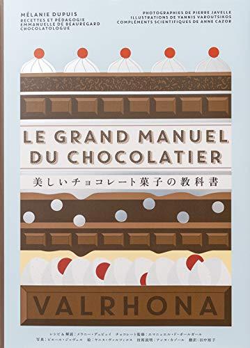 美しいチョコレート菓子の教科書の詳細を見る