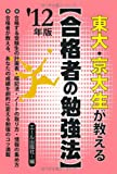 東大・京大生が教える合格者の勉強法 2012年版 (YELL books)