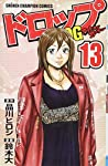 ドロップOG(13)(少年チャンピオン・コミックス)