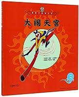 美猴王系列丛书:大闹天宫2