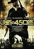 決断の45口径 FBX-082 [DVD]