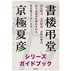 『書楼弔堂』シリーズガイドブック (集英社文芸単行本)
