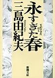 永すぎた春 (新潮文庫)