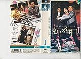 恋子の毎日(1) [VHS]