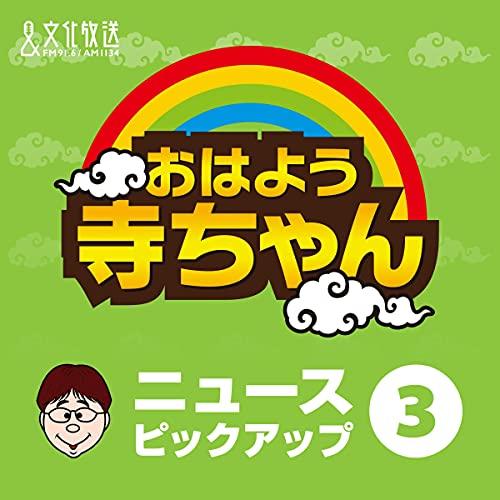 『おはよう寺ちゃん ニュースピックアップ③』のカバーアート