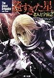 遠すぎた星 老人と宇宙2 (ハヤカワ文庫SF)
