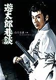 遊太郎巷談[DVD]