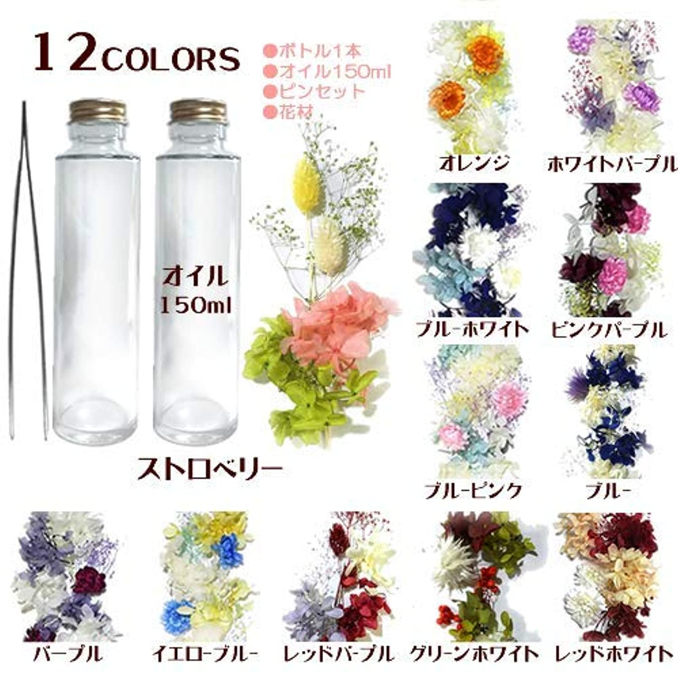 見捨てられた角度申込み選べる花材12色 ハーバリウムキット 150ml円柱ボトル オイル150ml ピンセット付き (ストロベリー)