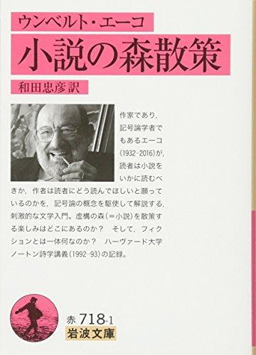 ウンベルト・エーコ 小説の森散策 (岩波文庫)